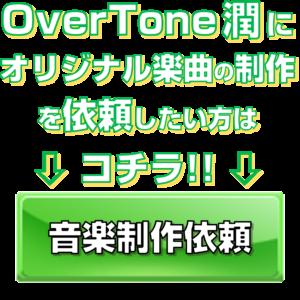 OverTone潤にオリジナル曲の制作を依頼したい方はコチラ透明背景グリーン