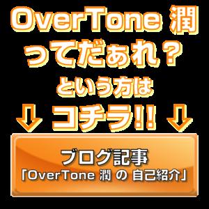 OverTone潤ってだぁれ?という方はコチラ!!透明背景オレンジ