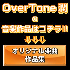 OverTone潤の音楽作品はコチラ透明背景オレンジ