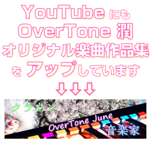 YouTubeにもOverTone潤オリジナル楽曲作品集をアップしています透明背景ピンク