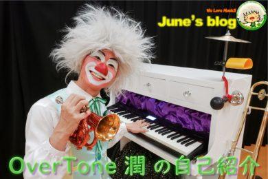 OverTone潤の自己紹介サムネイル