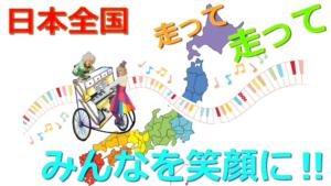 日本全国走って走ってみんなを笑顔に