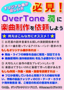 OverTone潤プロフィール