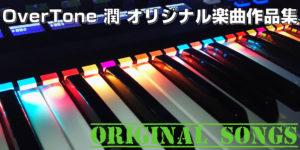 OverTone潤オリジナル楽曲作品集タイトル画面