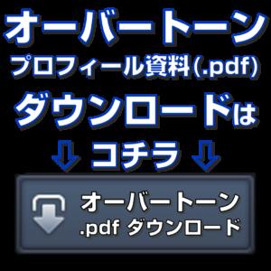 オーバートーンプロフィール資料ダウンロードはコチラ透明背景ブルー