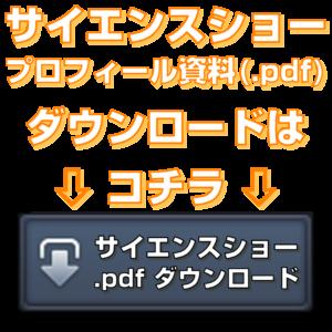 サイエンスショープロフィール資料ダウンロードはコチラ透明背景オレンジ
