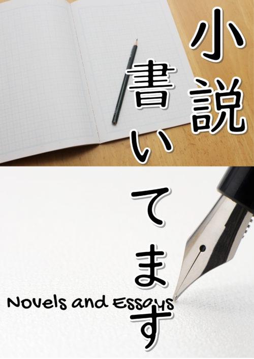 小説書いてます