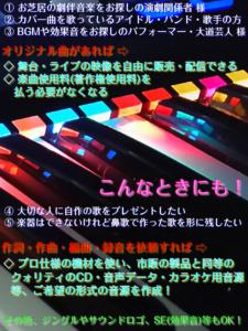 オリジナル楽曲制作2