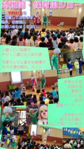 幼稚園・保育園ショー①