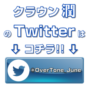 クラウン潤のTwitterはコチラ透明背景ブルー