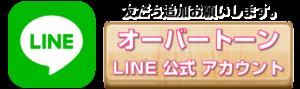 オーバートーンライン公式アカウント透明背景ピンク