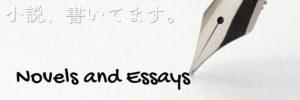 小説、書いてます。