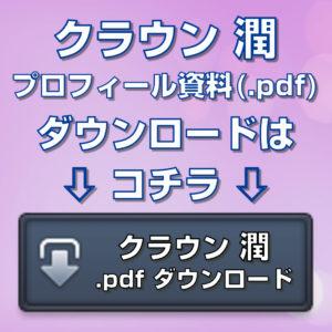 クラウン潤プロフィール資料ダウンロードはコチラ5
