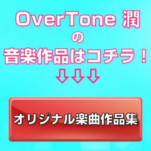 OverTone潤の音楽作品はコチラ2