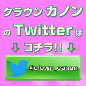 クラウンカノンのTwitterはコチラ3