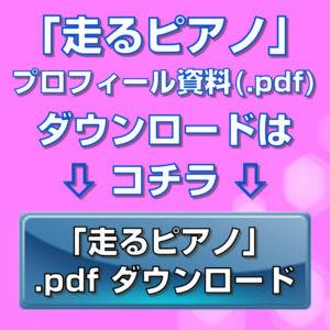 走るピアノプロフィール資料ダウンロードはコチラ