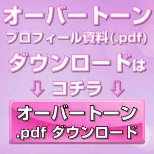 オーバートーンプロフィール資料ダウンロードはコチラ5