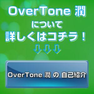 OverTone潤について詳しくはコチラ!