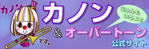 カノン&オーバートーン公式サイト