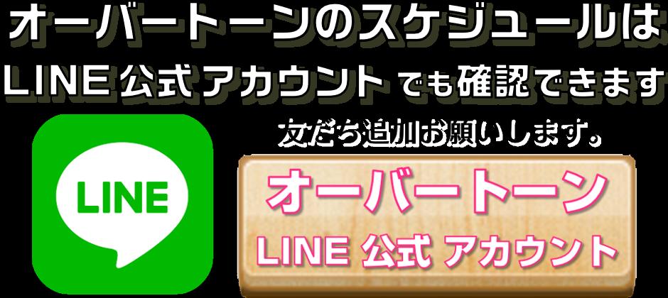 オーバートーンのスケジュールはLINE公式アカウントでも確認できます3