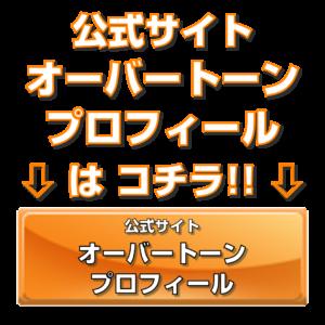 公式サイトオーバートーンプロフィールはコチラ透明背景オレンジ
