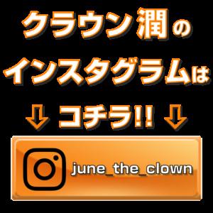 クラウン潤のインスタグラムはコチラ透明背景オレンジ
