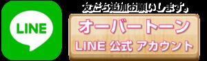 オーバートーンライン公式アカウント透明背景ピンク2