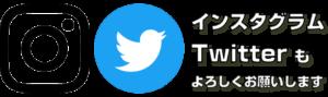 インスタグラムTwitterもよろしくお願いします透明背景ブラック