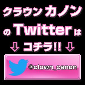 クラウンカノンのTwitterはコチラ透明背景ピンク