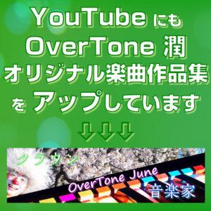 YouTubeにもOverTone潤オリジナル楽曲作品集をアップしています