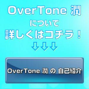 OverTone潤について詳しくはコチラ!2