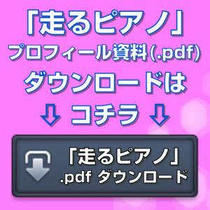 走るピアノプロフィール資料ダウンロードはコチラ3New