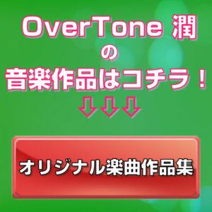 OverTone潤の音楽作品はコチラ