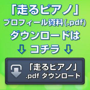 走るピアノプロフィール資料ダウンロードはコチラ6