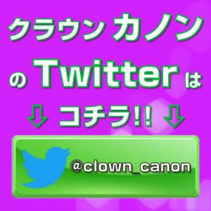 クラウンカノンのTwitterはコチラ7