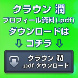 クラウン潤プロフィール資料ダウンロードはコチラ8