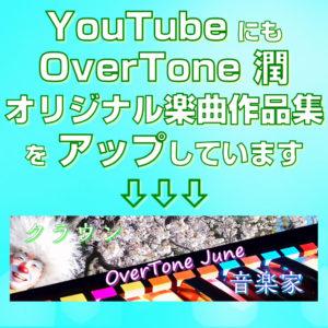 YouTubeにもOverTone潤オリジナル楽曲作品集をアップしています2